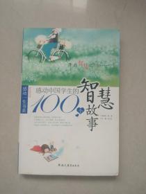 感动中国学生的100个智慧故事(感动一生书系)