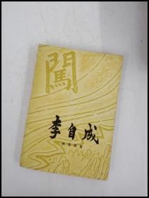 HB3004818 李自成第二卷