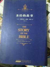 时代阅读经典文库:圣经的故事