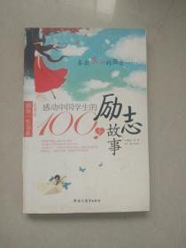感动中国学生的100个励志故事(感动一生书系)