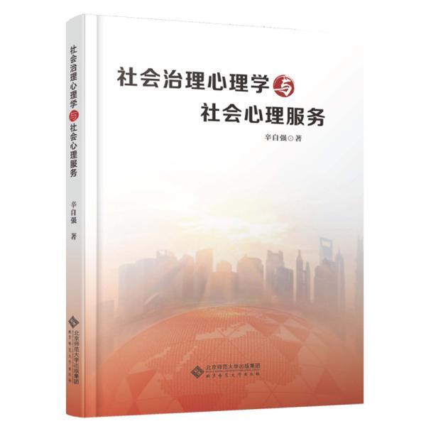 社会治理心理学与社会心理服务(精)