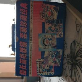 超长篇哆啦A梦1-24  吉林美术出版社
