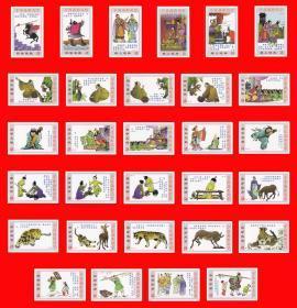 中华成语火花长沙2004-11贴标40×1