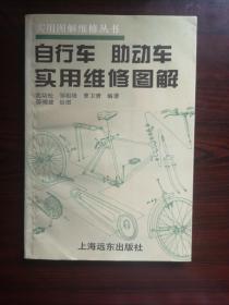 自行车助动车实用维修图解