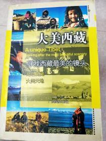 HC5002767 大美西藏·寻找西藏最美的镜头(一版一印)