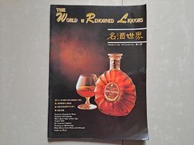 1992年《名酒世界》第2期