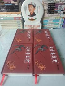 金庸武侠代表作时代版《射雕英雄传》(精装版)(全四册)