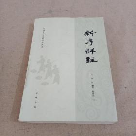 新序详注(中国古典名著译注丛书)