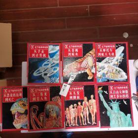 X光下的科学世界从《苍蝇到鲸鱼》《从摩托车到航天飞机》《从头发到脚趾》《从自由女神像到艾菲尔铁塔》《从手表到计算机》《从恐龙的出现到灭亡》《从三角龙到美人鱼》2-7共七册合售