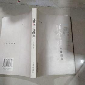 汪曾祺小说经典