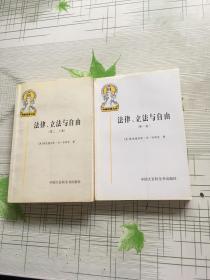 法律、立法与自由(第一、二、三卷)外国法律文库