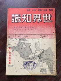 世界知识 第十七卷 第十五期 民国37年 包邮挂刷