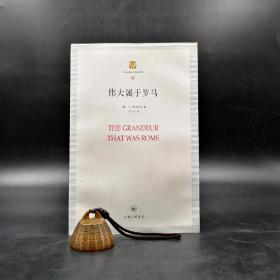 绝版|伟大属于罗马——上海三联人文经典书库