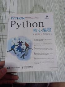 Python核心编程(第3版)尾页有字迹