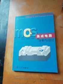 MOS集成电路的分析与设计