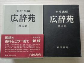 広辞苑(第三版)【精装 带原装盒】厚册