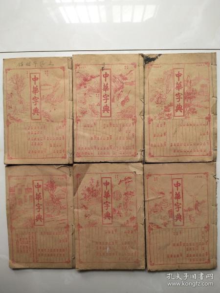 中华字典,品像好,不缺页少页,六本为一套全,光绪1905年由上海章福记书局石印,距今115年。