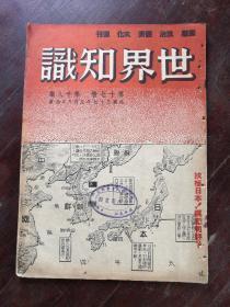 世界知识 第十七卷 第十八期 民国37年 包邮挂刷