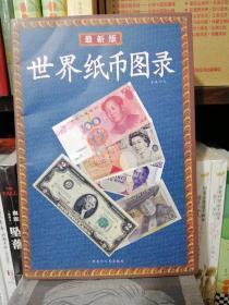 世界纸币图录(最新版)