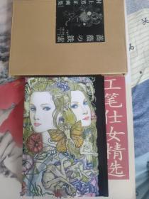 蔷薇の铁索 蔷薇の鉄索  精装 村上芳正画集