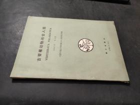 古脊椎动物与古人类 1961年第3期