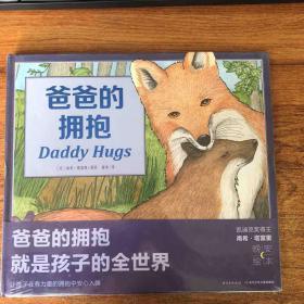 心喜阅绘本馆:爸爸的拥抱(精)