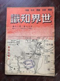 世界知识 第十七卷 第二十期 民国37年 包邮挂刷