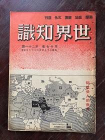 世界知识 第十七卷 第二十一期 民国37年 包邮挂刷