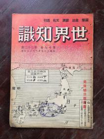 世界知识 第十七卷 第二十二期 民国37年 包邮挂刷