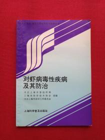 《对虾病毒性疾病及其防治》1997年(上海市科学技术协会、中共上海市委组织部、中共上海农村工作委员会著,上海科学普及出版社)