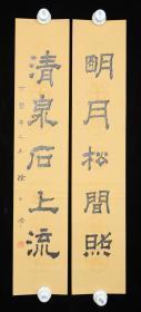 著名作家、《小兵张嘎》之父、原河北文联主席 徐光耀 书法对联《明月松间照,清泉石上流》(得自作者本人,纸本软片,67.5*13.7cm*2)HXTX314544