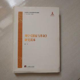 马克思主义经典著作研究读本:列宁《国家与革命》研究读本  扉页有写名  内容无问题