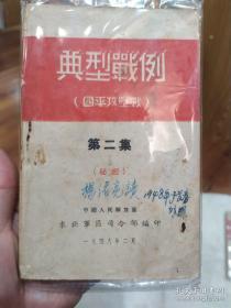 [标签] [标签] 早期私人收藏1946年新四军三师司令部参谋及后期东北军区杨绪亮关于战术签名本,《典型四平攻坚战》可拍细节图