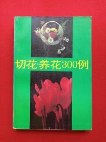 《切花养花300例》1998年(瞿洪武著,天津科学技术出版社)