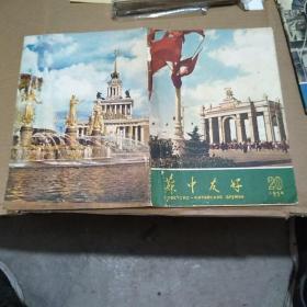 《苏中友好》1958年20期(1958.20)品稍差