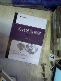 影视导演基础(第三版)