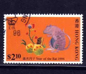 香港邮票鼠年【3】
