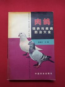 《肉鸽饲养与疾病防治大全》2002年7月1版1印(张振兴编著,中国农业出版社)