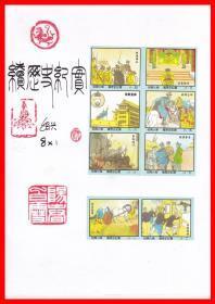 续历史纪实火花册页贴片贴标绍兴8×1