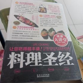 健康大讲堂:料理圣经