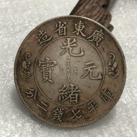 广东省造光绪元宝 双龙寿字币