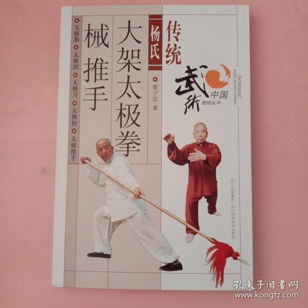 传统杨氏大架太极拳械推手