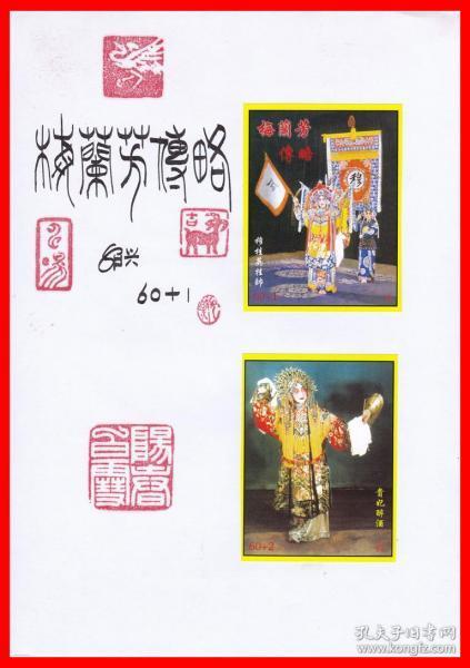 梅兰芳传略火花册页贴片贴标绍兴60×1+1