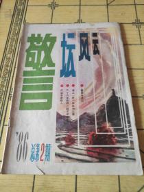 警坛风云1986.2