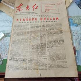 75.文革小报《东方红》1966.12.20
