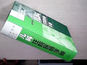 住院医师手册丛书:儿科住院医师手册 (32开 精装)(库存未阅)