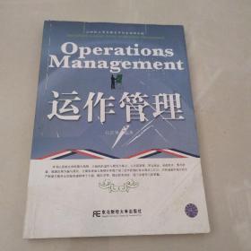 21世纪工商管理类学科专业课教材:运作管理