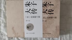 朱子大传-x的救赎之路-增订版
