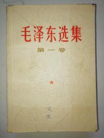 毛泽东选集1967年 一,三,四卷