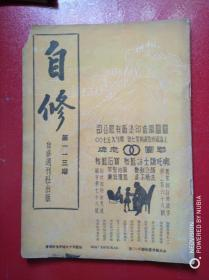 自修《民国29年5月7日出版,第113期》